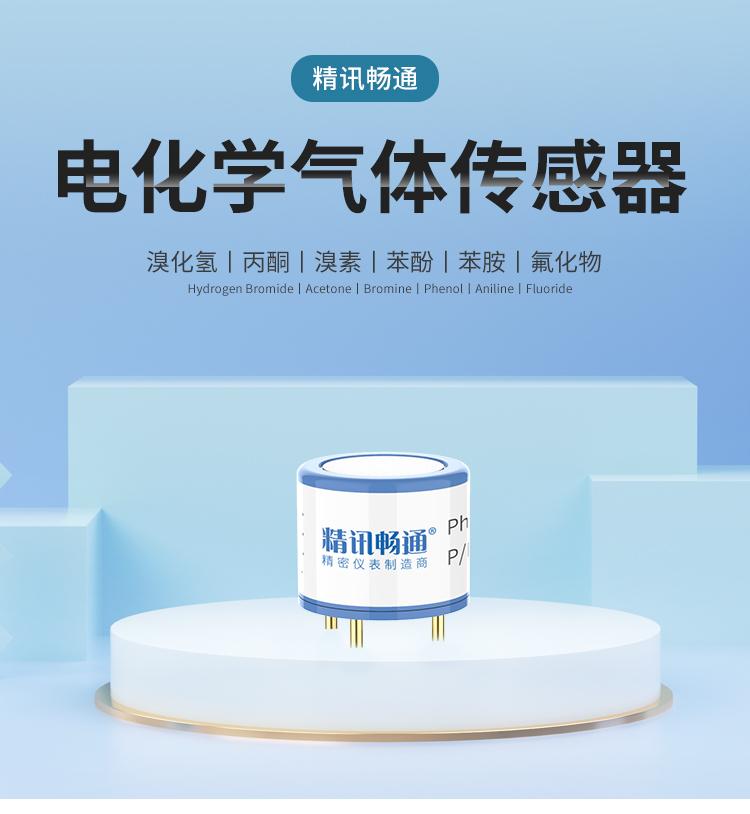 JEC-溴化氢 丙酮 溴素 苯酚 苯胺 氟化物电化学传感器
