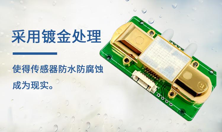 二氧化碳传感器模块