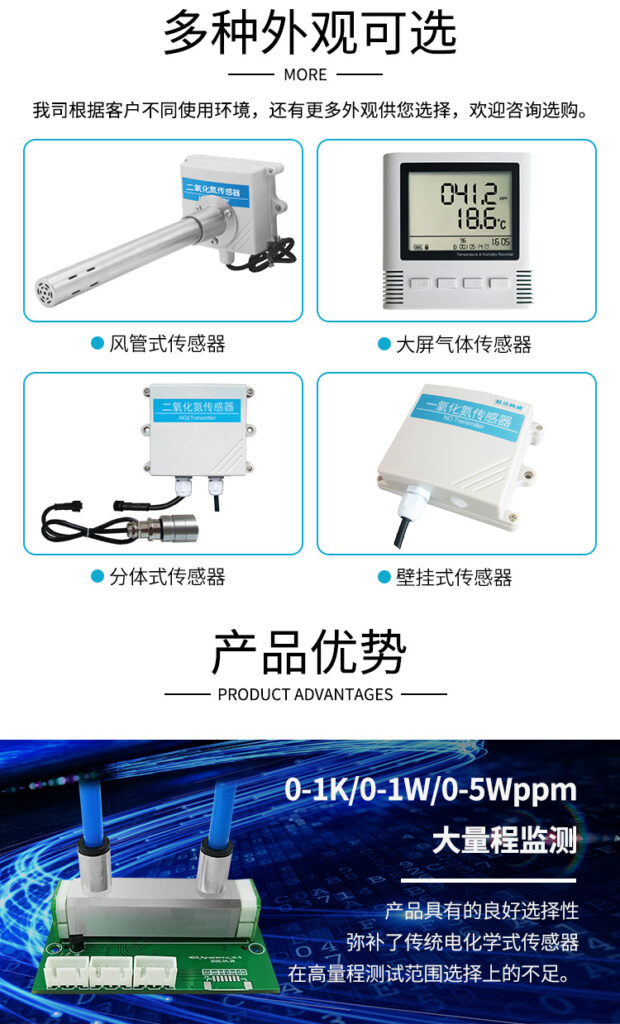氮氧化物传感器