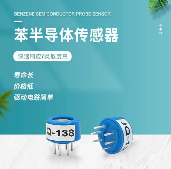 苯半导体传感器