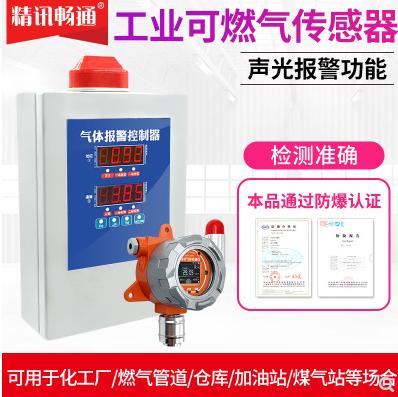工业可燃气传感器