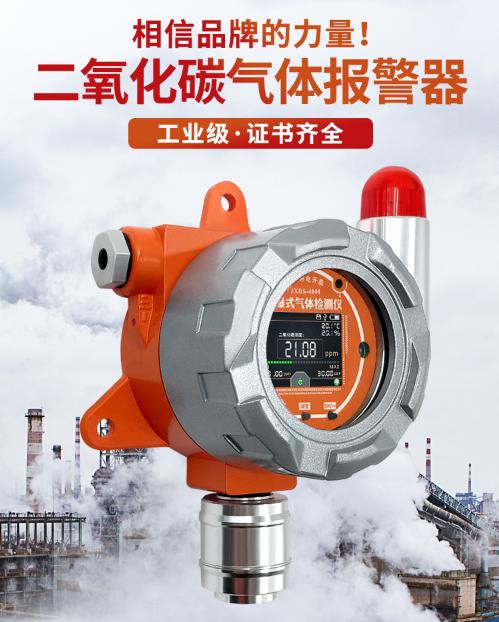 防爆式二氧化碳传感器