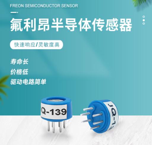 氟利昂半导体传感器