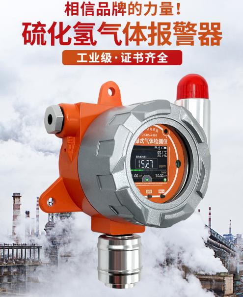 防爆式硫化氢气体传感器