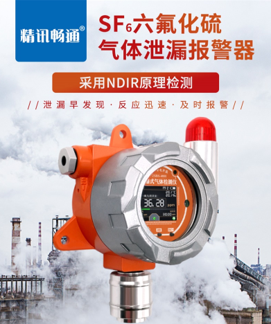 防爆式六氟化硫气体报警器