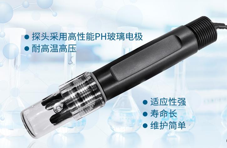 水质PH/ORP传感器
