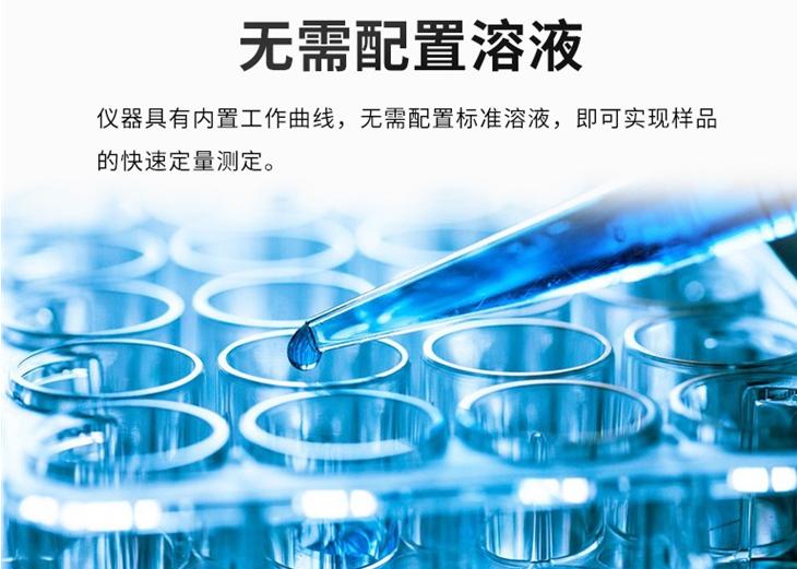 水质重金属测定仪