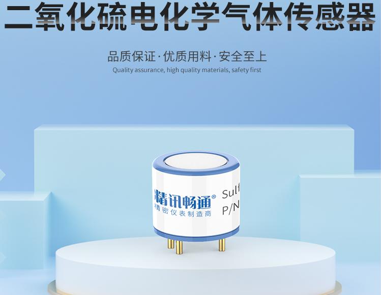 二氧化硫电化学传感器探头