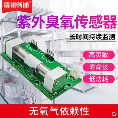 紫外臭氧模组传感器