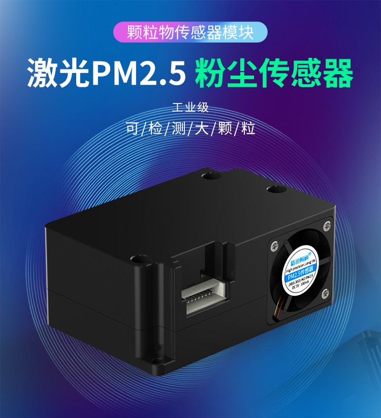 pm2.5传感器
