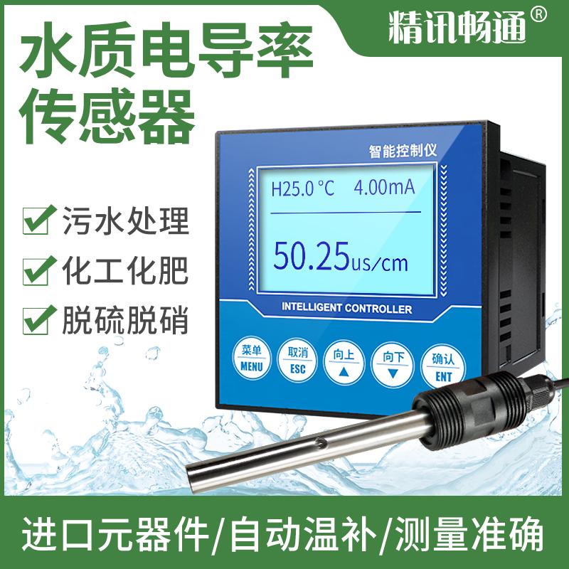 水质电导率传感器
